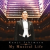 石丸幹二[My Musical Life].jpeg